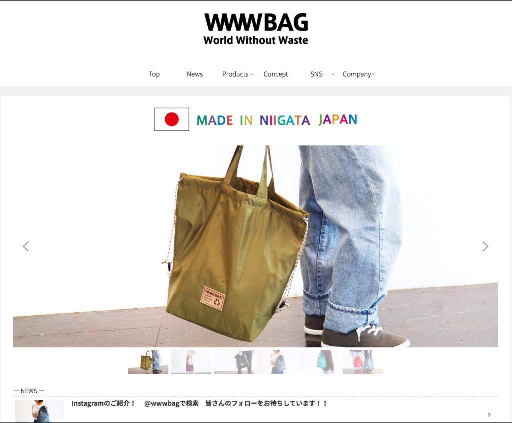 WWWBAGホームページ